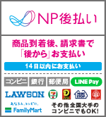 NP後払い(コンビニ・銀行・郵便局・LINE Pay)