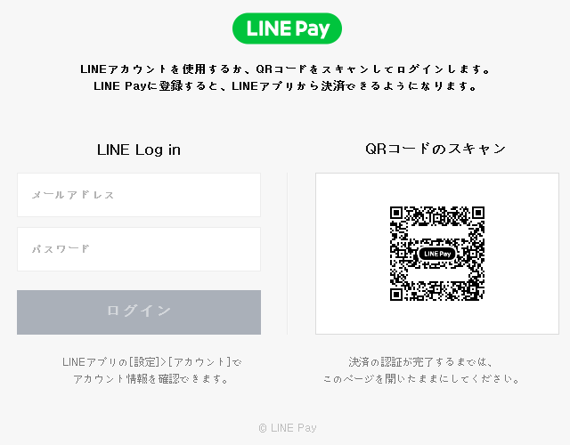 LINE Pay の決済画面
